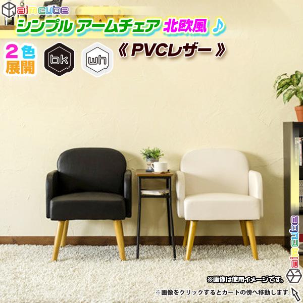 シンプル アームチェア 一人用 カフェ風 椅子 おしゃれ カフェチェア 傷つき防止フェルト付 - エイムキューブ画像1