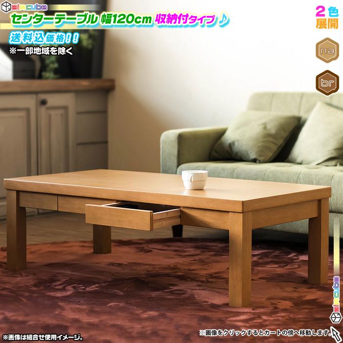 センターテーブル 幅120cm 引出し収納付 長方形 ローテーブル - エイムキューブ画像1