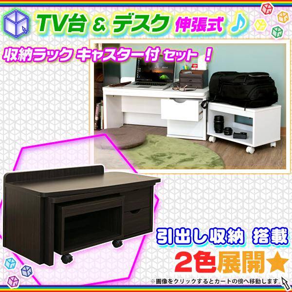 テレビ台 横幅伸張式 ローデスク 引出し収納付 コーナーテレビ台 座卓 PCデスク パソコンデスク - エイムキューブ画像1