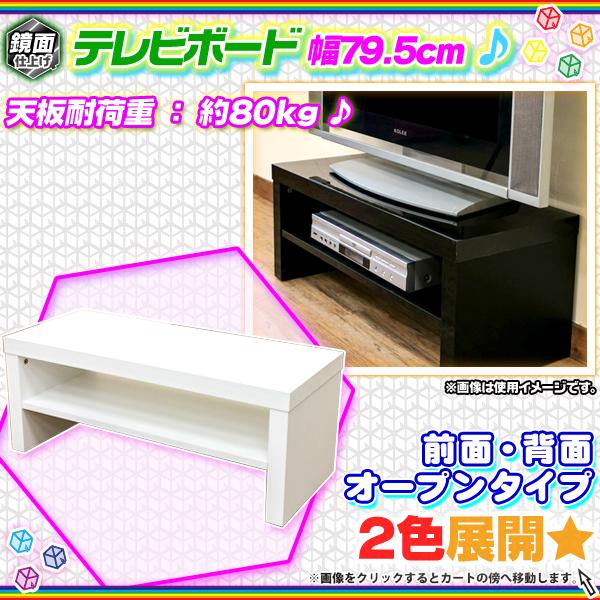 テレビボード 幅79.5cm TVボード テレビ台 ローボード TV台 オープンラック 幅 約80cm AVボード - エイムキューブ画像1