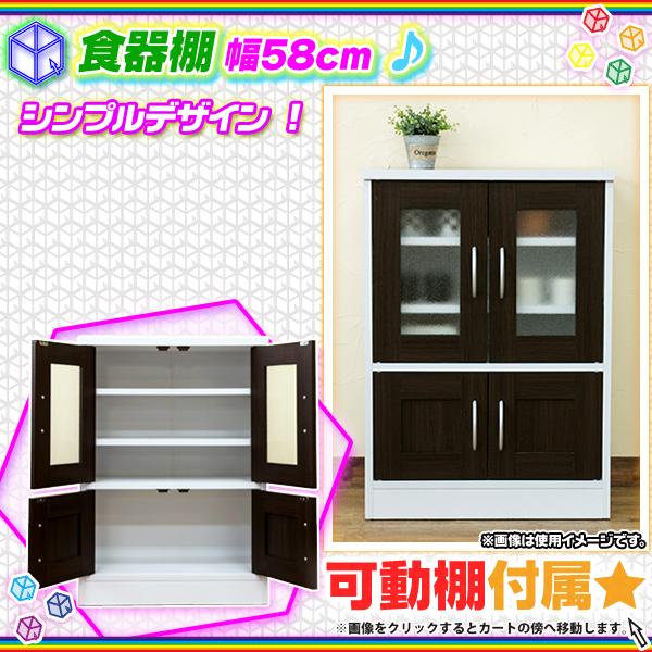 食器棚 収納棚 キャビネット キッチン 収納 ラック 一人暮らし 扉付き シンプル - エイムキューブ画像1