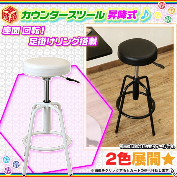 カウンタースツール スチール製 バースツール 椅子 おしゃれ チェア シンプル - エイムキューブ画像1