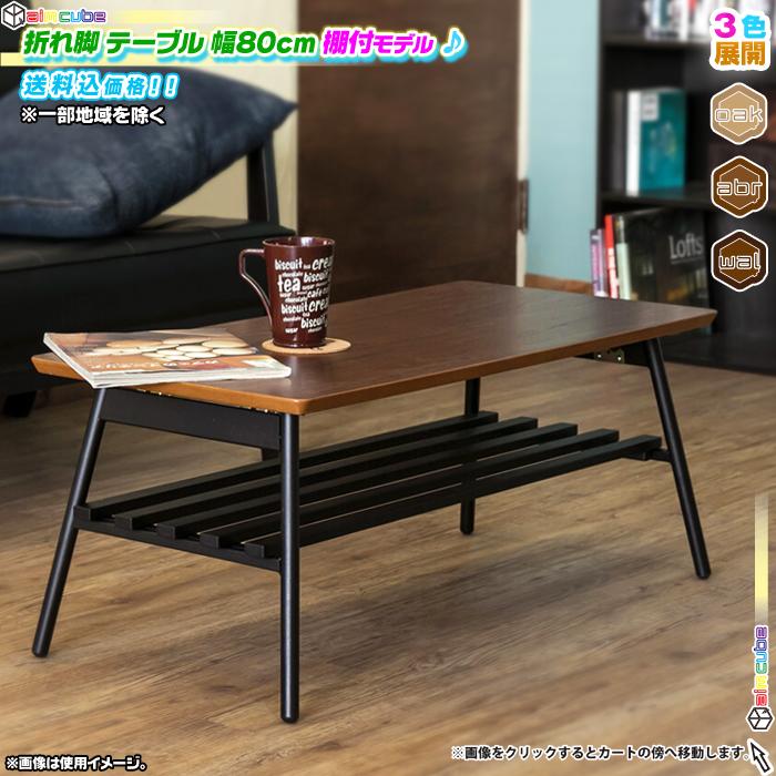 折れ脚テーブル 幅80cm 棚付 センターテーブル シンプル スチール脚 - エイムキューブ画像1