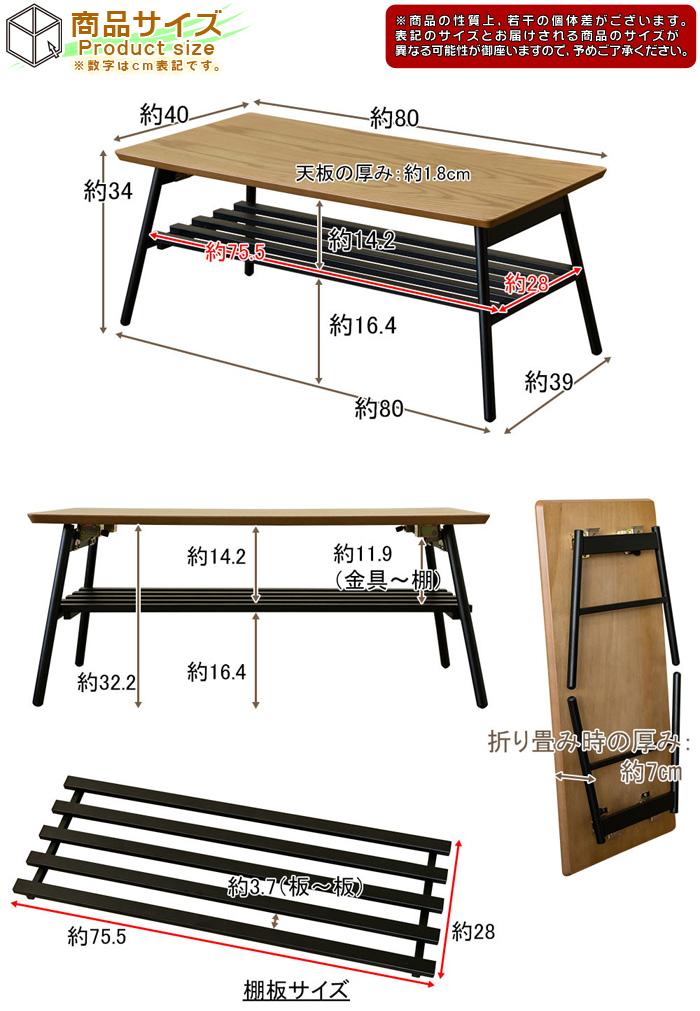 折れ脚テーブル 幅80cm 棚付 センターテーブル シンプル スチール脚 - エイムキューブ画像5