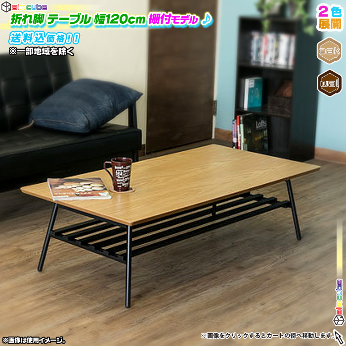 折れ脚テーブル 幅120cm 棚付 センターテーブル シンプル スチール脚 - エイムキューブ画像1