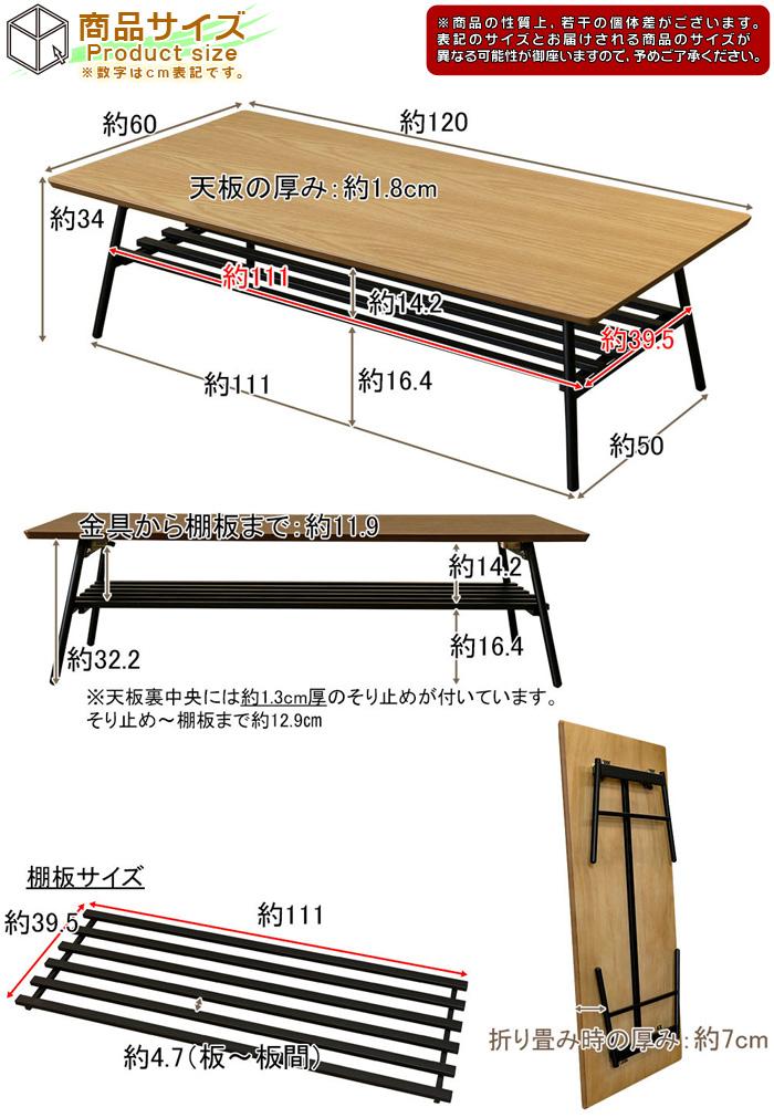 折れ脚テーブル 幅120cm 棚付 センターテーブル シンプル スチール脚 - エイムキューブ画像5