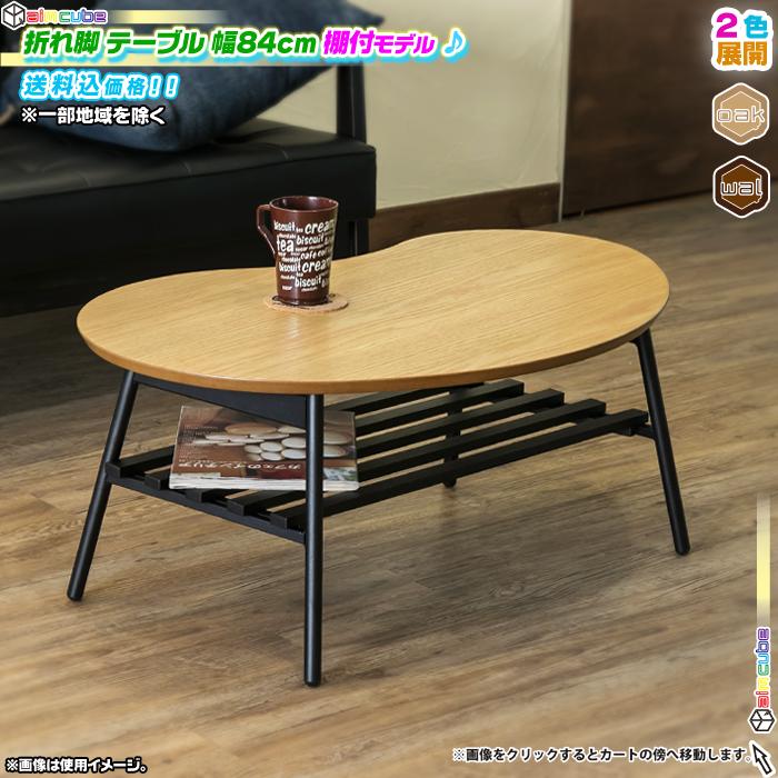 折れ脚テーブル 幅84cm 棚付 ビーンズ型 センターテーブル スチール脚 - エイムキューブ画像1