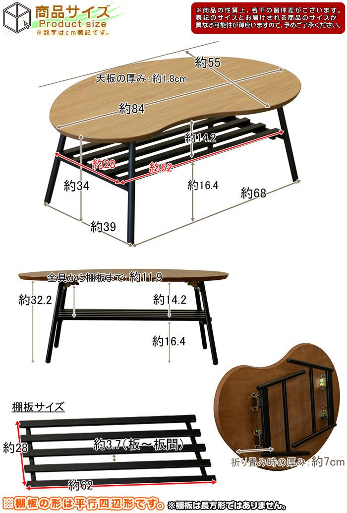 折れ脚テーブル 幅84cm 棚付 ビーンズ型 センターテーブル スチール脚 - エイムキューブ画像5