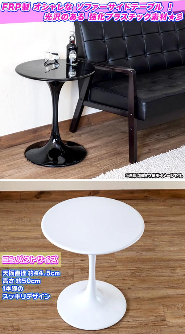 ラウンドサイドテーブル 花台 花瓶置き 飾り台 完成品 FRP製 ラウンドテーブル 天板 - aimcube画像2