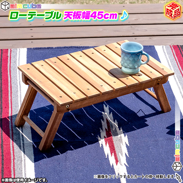 ローテーブル 天板幅45cm アウトドアテーブル 折りたたみテーブル 折り畳みテーブル 木製 - エイムキューブ画像1
