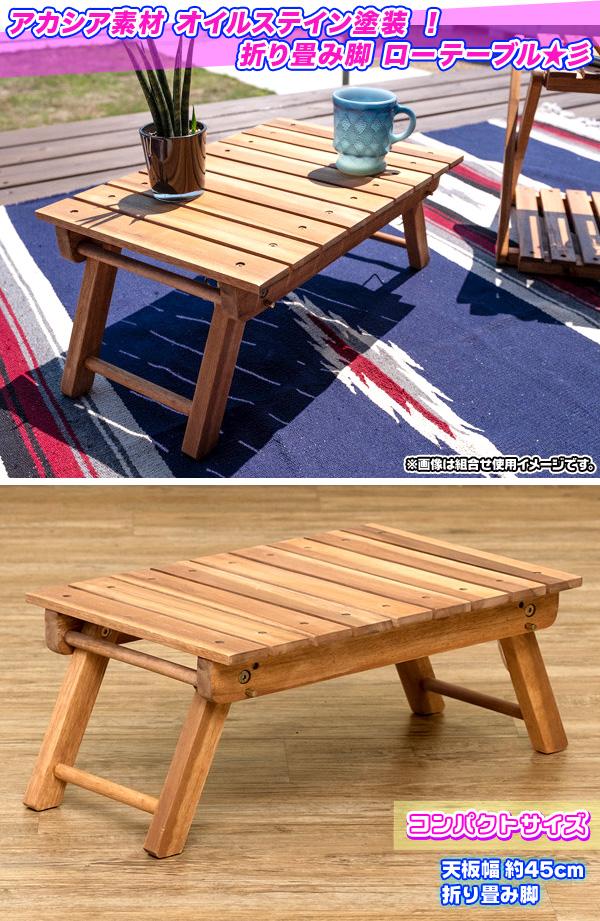 ガーデンテーブル ベランダ お庭 テーブル 完成品 アカシア素材 簡易テーブル - aimcube画像2