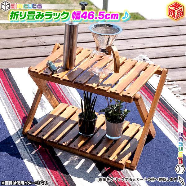 木製 ラック2段 幅46.5cm プランターラック 折り畳みラック 棚 ラック 簡易テーブル 木製 - エイムキューブ画像1