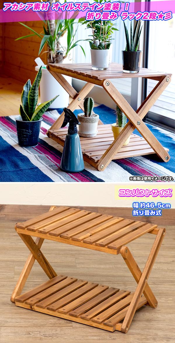 ガーデンラック ベランダ お庭 ラック サイドテーブル 完成品 アカシア素材 折りたたみ - aimcube画像2