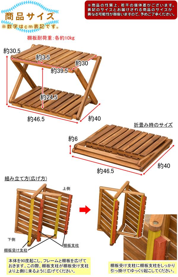 ガーデンラック ベランダ お庭 ラック サイドテーブル 完成品 アカシア素材 折りたたみ - aimcube画像6