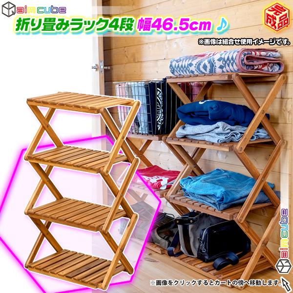 木製 ラック4段 幅46.5cm 折り畳みラック 電話台 FAX台 棚 サニタリーラック 簡易ラック 木製 - エイムキューブ画像1