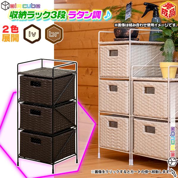 ラタン調 収納ラック3段 通気性 良い タオルラック 洗面所ラック おもちゃ箱 タオル 下着 収納 - エイムキューブ画像1
