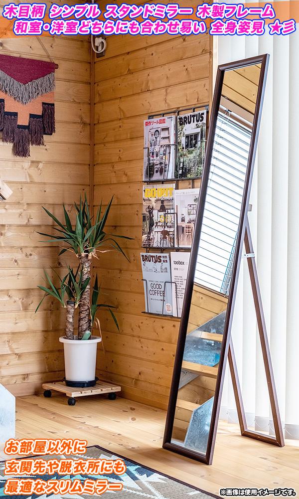 木製ミラー ルームミラー 玄関ミラー 鏡 全身姿見 幅28cm 完成品 和室 洋室 エントランス - aimcube画像2
