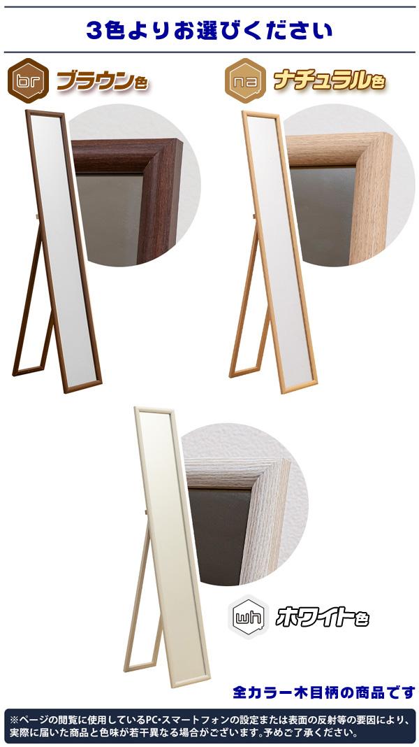 木目柄 スタンドミラー 木製フレーム シンプル ミラー 姿見 合わせ易い ミラー 全身鏡 - エイムキューブ画像5