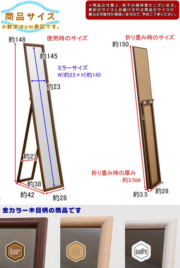 木製ミラー ルームミラー 玄関ミラー 鏡 全身姿見 幅28cm 完成品 和室 洋室 エントランス - aimcube画像6