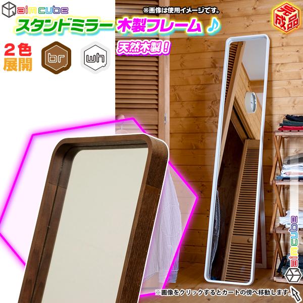 天然木 スタンドミラー 木製フレーム シンプル ミラー 姿見 合わせ易い ミラー 全身鏡 - エイムキューブ画像1