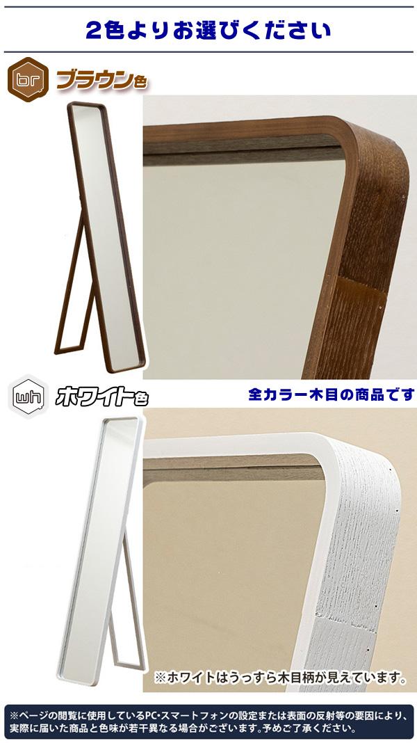 天然木 スタンドミラー 木製フレーム シンプル ミラー 姿見 合わせ易い ミラー 全身鏡 - エイムキューブ画像5