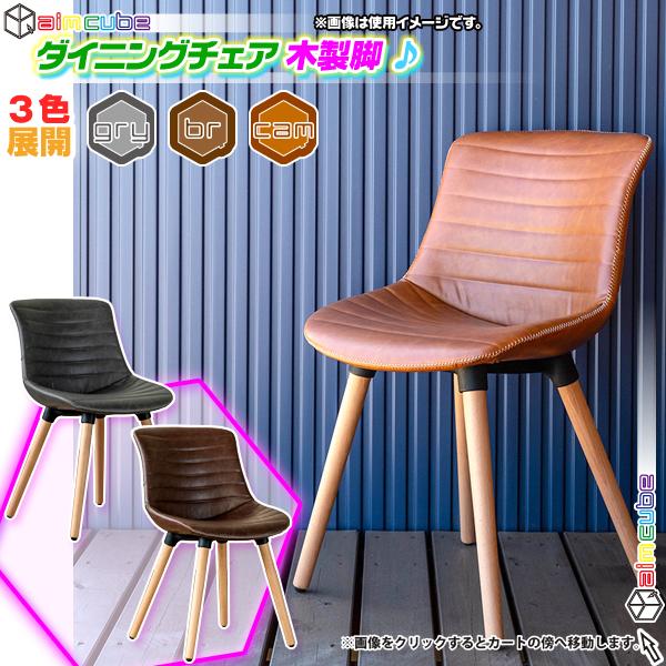 天然木製脚 ダイニングチェア カフェチェア 合成皮革 食卓用イス 食卓椅子 木製脚 - エイムキューブ画像1
