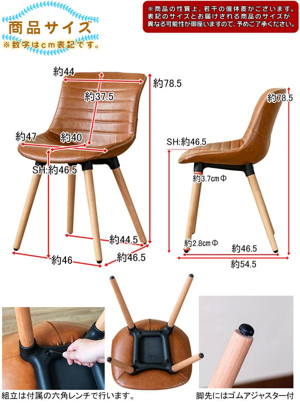 天然木製脚 ダイニングチェア カフェチェア 合成皮革 食卓用イス 食卓椅子 木製脚 - エイムキューブ画像5