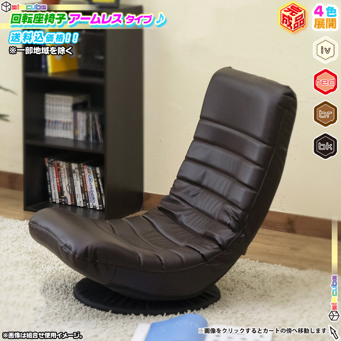 回転 座椅子 リクライニング機能搭載 回転チェア 座椅子 - エイムキューブ画像1