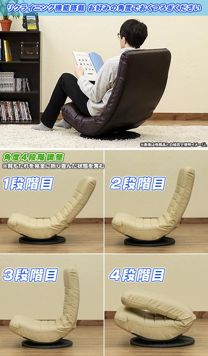 回転 座椅子 リクライニング機能搭載 回転チェア 座椅子 - エイムキューブ画像3