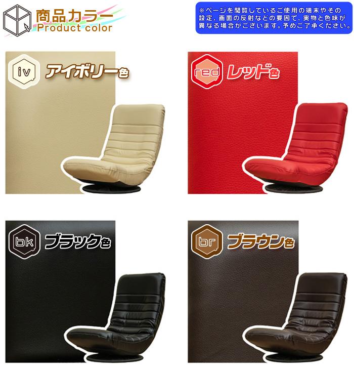 回転 座椅子 リクライニング機能搭載 回転チェア 座椅子 - エイムキューブ画像5