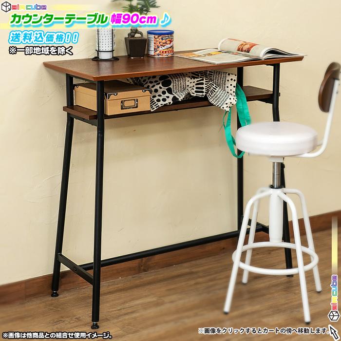 カウンターテーブル 幅90cm シンプル おしゃれ バーテーブル - エイムキューブ画像1