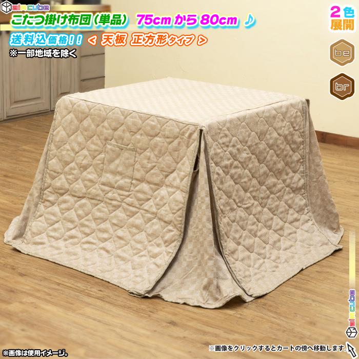 こたつ用 掛け布団 75 から 80cm 正方形 掛布団 ダイニング コタツ用 - エイムキューブ画像1