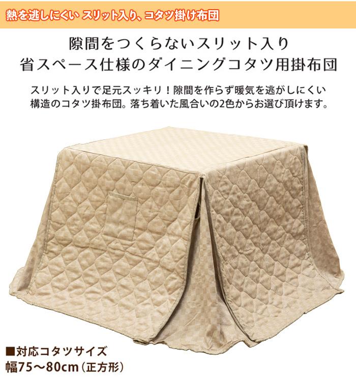 こたつ用 掛け布団 75 から 80cm 正方形 掛布団 ダイニング コタツ用 - エイムキューブ画像3