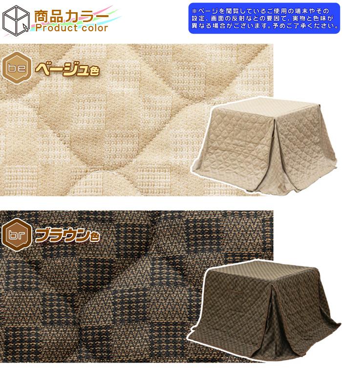 こたつ用 掛け布団 75 から 80cm 正方形 掛布団 ダイニング コタツ用 - エイムキューブ画像5