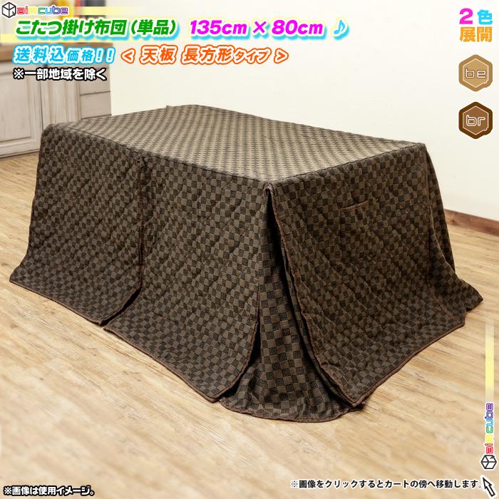 こたつ用 掛け布団 135 × 80cm 長方形 掛布団 ダイニング コタツ用 - エイムキューブ画像1