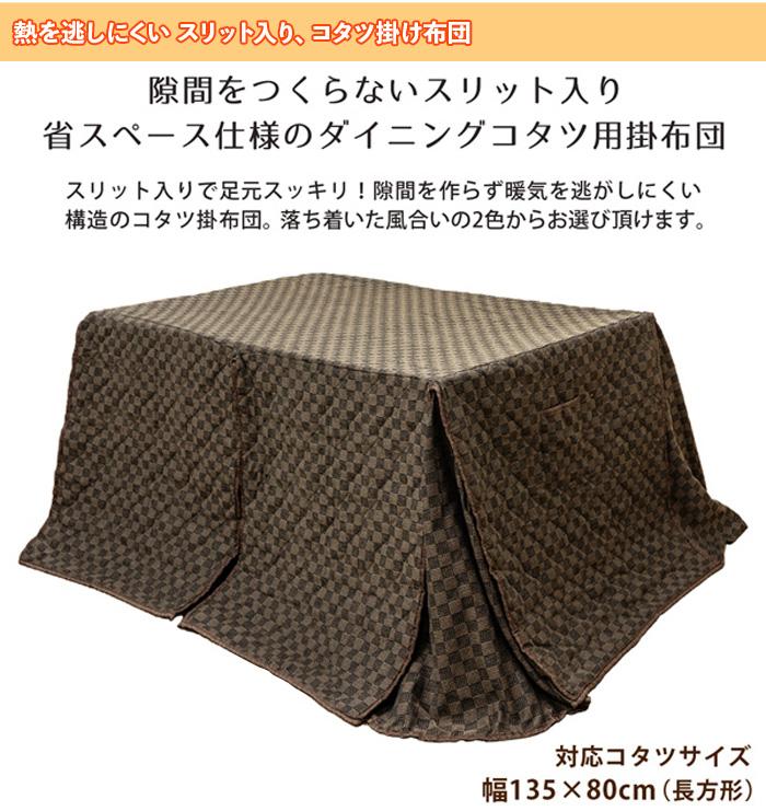 こたつ用 掛け布団 135 × 80cm 長方形 掛布団 ダイニング コタツ用 - エイムキューブ画像3