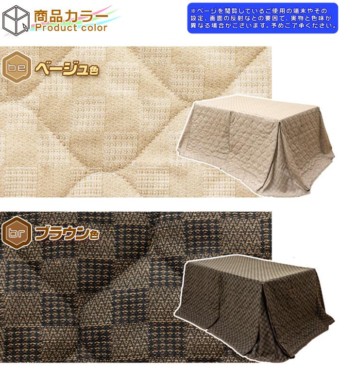 こたつ用 掛け布団 135 × 80cm 長方形 掛布団 ダイニング コタツ用 - エイムキューブ画像5