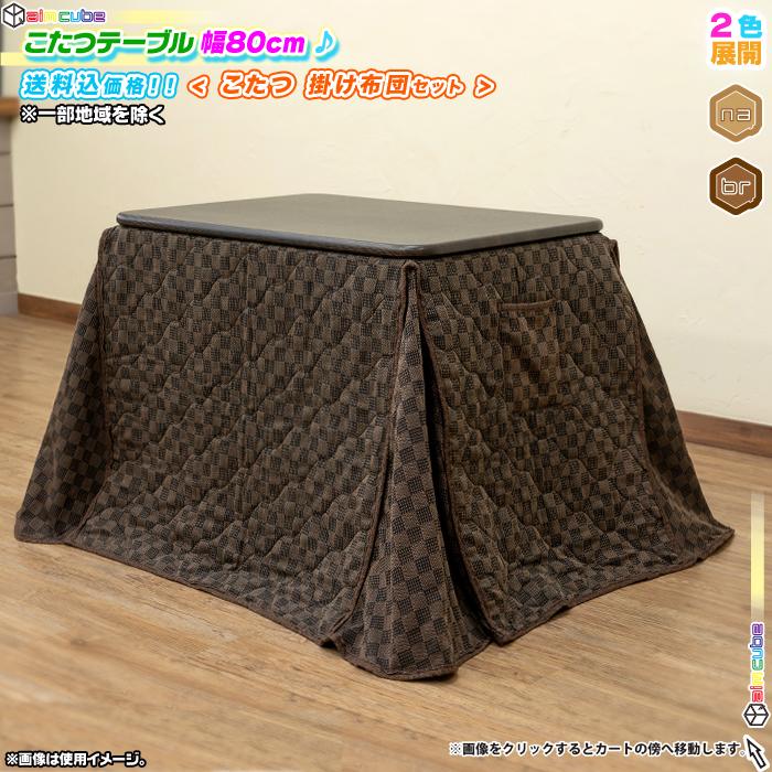 こたつ ダイニングテーブル 幅80cm こたつ掛け布団セット - エイムキューブ画像1