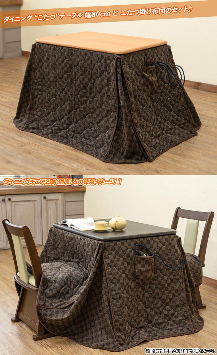 こたつ テーブル ダイニング 食卓 コタツ 炬燵 2人用 - aimcube画像2