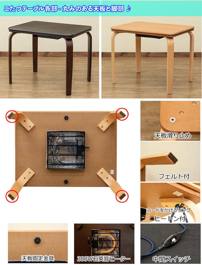 こたつ ダイニングテーブル 幅80cm こたつ掛け布団セット - エイムキューブ画像3