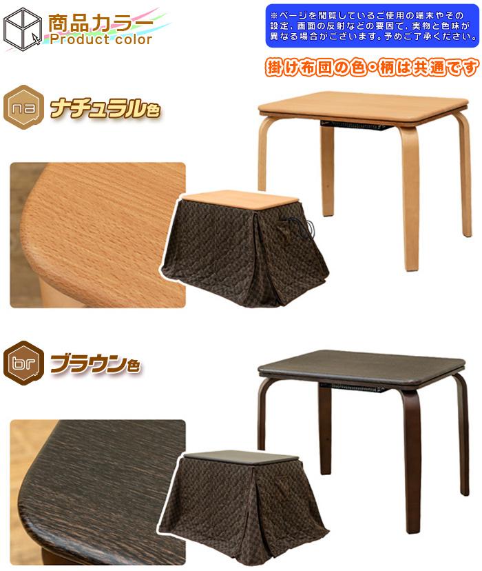 こたつ ダイニングテーブル 幅80cm こたつ掛け布団セット - エイムキューブ画像5