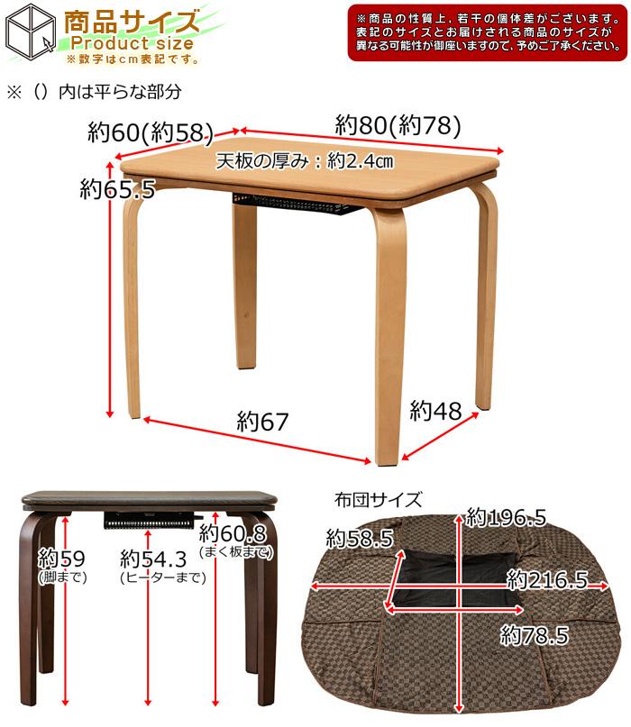 こたつ テーブル ダイニング 食卓 コタツ 炬燵 2人用 - aimcube画像6