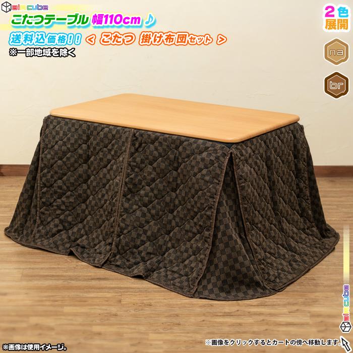 こたつ ダイニングテーブル 幅110cm こたつ掛け布団セット - エイムキューブ画像1