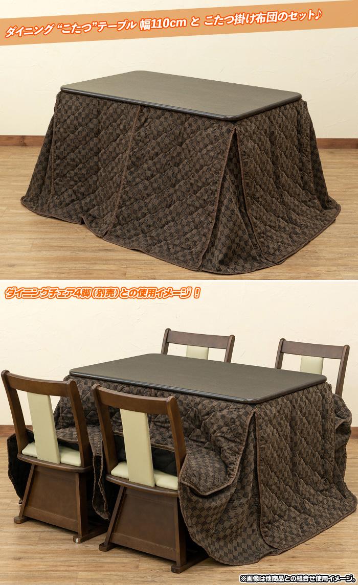 こたつ テーブル ダイニング 食卓 コタツ 炬燵 4人用 - aimcube画像2