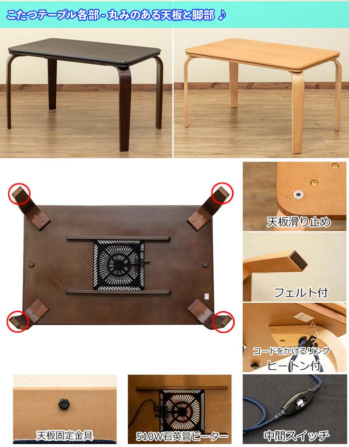 こたつ ダイニングテーブル 幅110cm こたつ掛け布団セット - エイムキューブ画像3