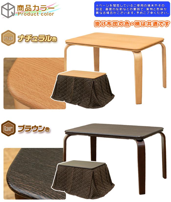 こたつ ダイニングテーブル 幅110cm こたつ掛け布団セット - エイムキューブ画像5