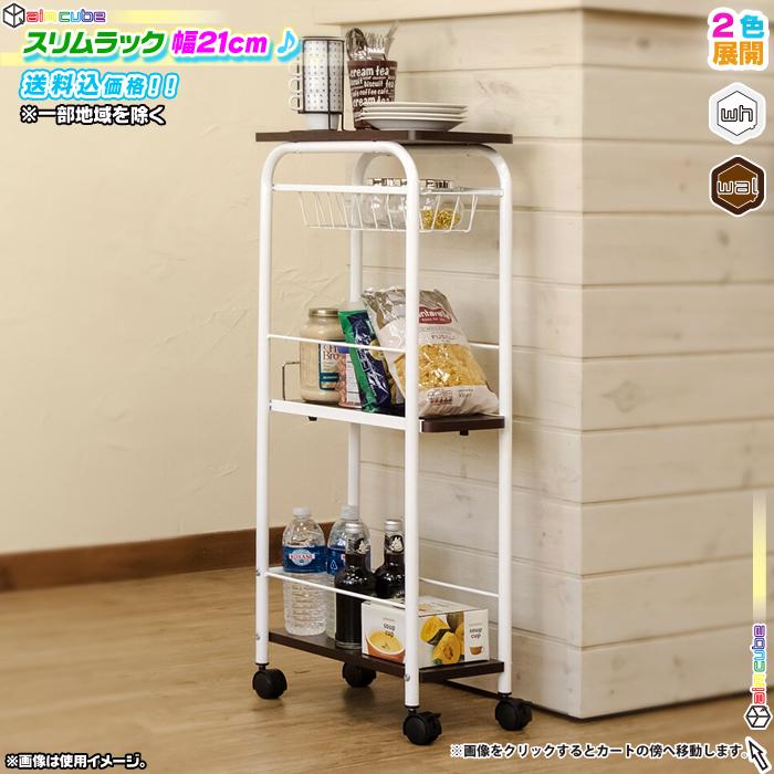 スリムワゴン 幅21cm シンプル キッチンワゴン 調味料ワゴン 隙間収納 - エイムキューブ画像1