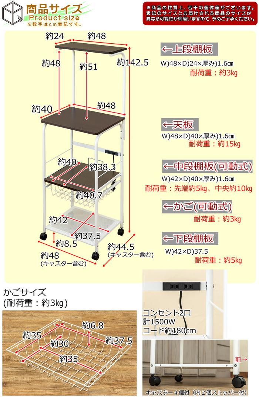 上棚付 電子レンジ台 幅48cm キャスター付 キッチン 収納 電子レンジラック - エイムキューブ画像7