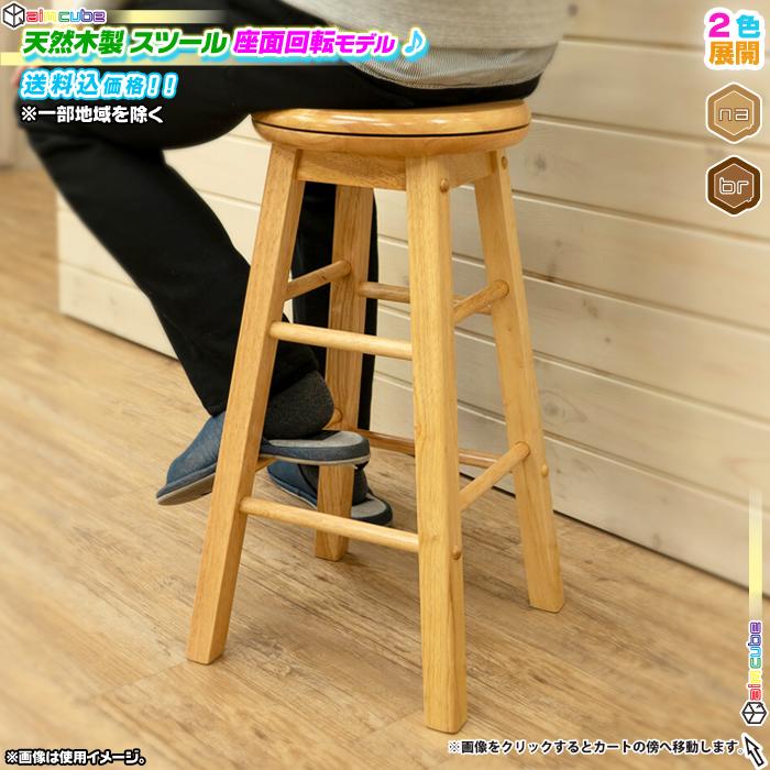 天然木製 スツール 座面回転式 シンプル バースツール 回転スツール 椅子 - エイムキューブ画像1
