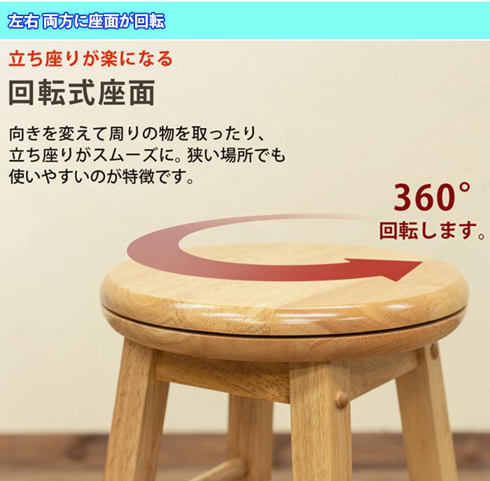 天然木製 スツール 座面回転式 シンプル バースツール 回転スツール 椅子 - エイムキューブ画像3